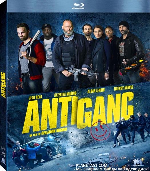 Антиганг / Antigang (2015/BDRip/HDRip)