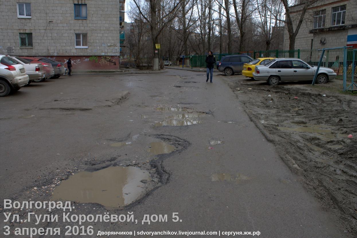 Волгоград - ямы во дворах домов по ул Гули Королёвой - 3 апреля 2016
