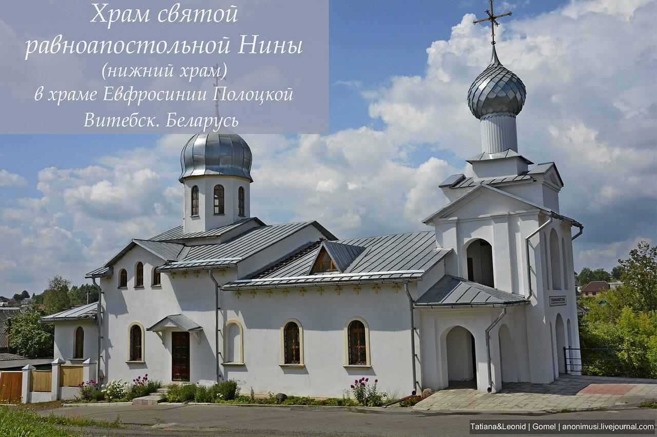 Храм святой равноапостольной Нины