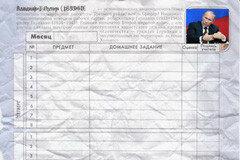 В Екатеринбурге обнаружили новую партию дневников с Путиным