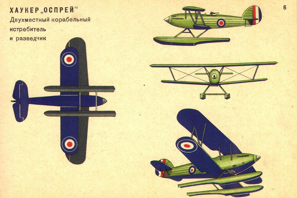 Военные самолеты Англии (1934) 06