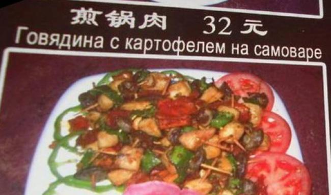 Китайский ресторан сширокой русской душой.
