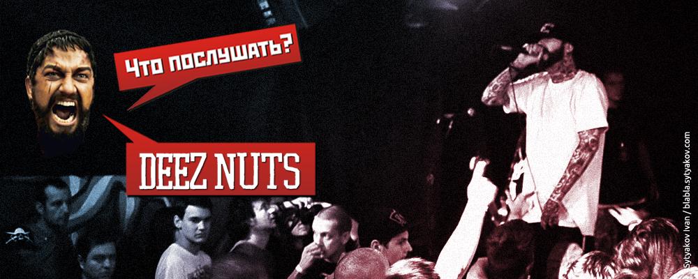 Что послушать? Deez Nuts!