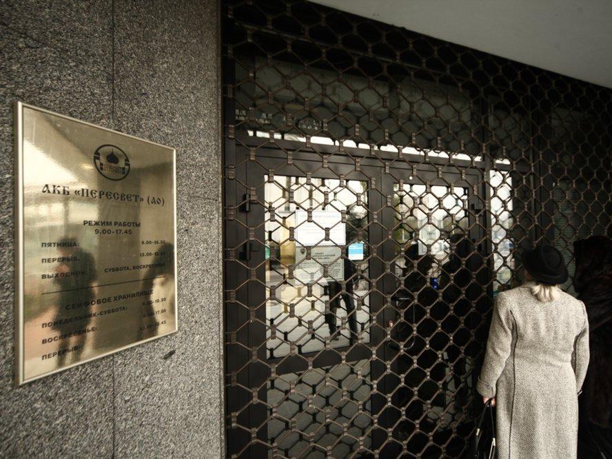 Вбанке РПЦ сохраняли деньги пенсионные фонды