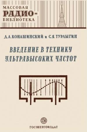 Аудиокнига Введение в технику ультравысоких частот - Конашинский Д.А., Турлыгин С.Я.