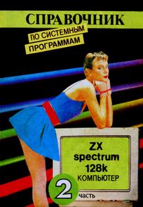 Литература по ПЭВМ ZX-Spectrum - Страница 4 0_1397e5_72e89990_M