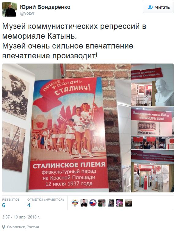 20160410_03-37-Юрий Бондаренко-Музей коммунистических репрессий в мемориале Катынь