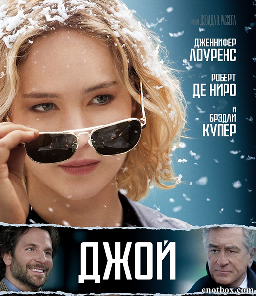 Джой / Joy (2015/WEB-DL/WEB-DLRip)