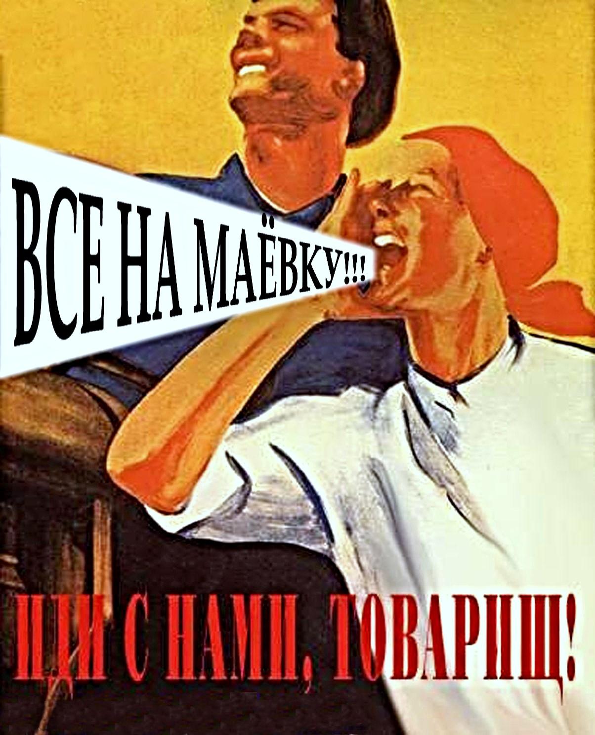 МИР!  ТРУД!   ПервоМАЙ,  ВтороеМАЙ !!!   ШАШЛЫКИ  ЖАРЬ   И   НАЛИВАЙ )))))))))))