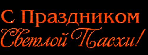 Надпись с праздником пасхи пнг, анимация