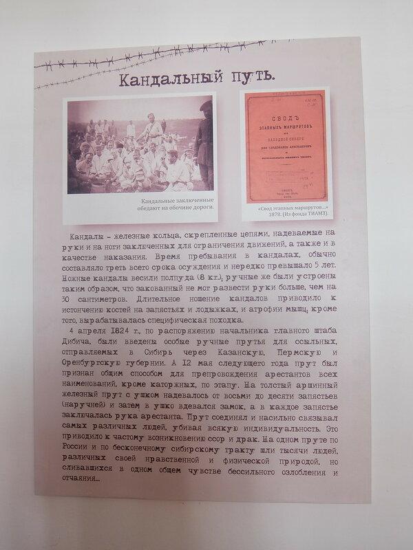 Тобольский Кремль - Тюремный замок - Кандальный путь