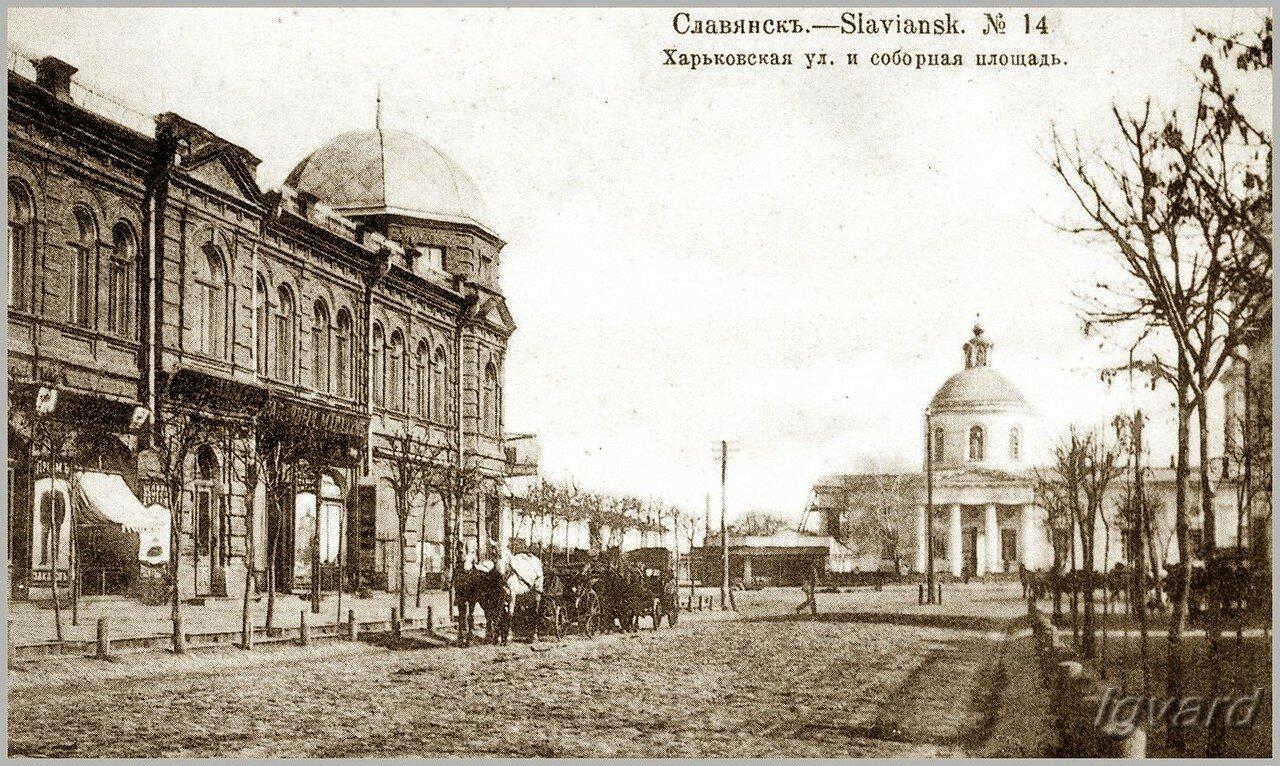 Улица Харьковская и Соборная площадь