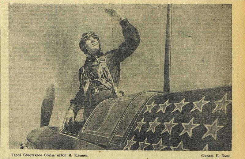 Герой Советского Союза майор И.Клещев