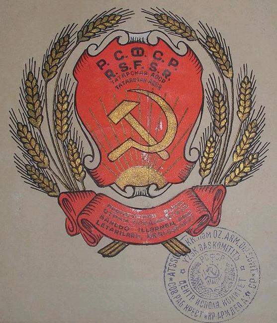 Как контрреволюция опутала весь Татарстан. 1937 г.
