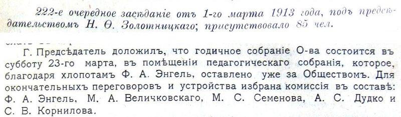 27. 1913 № 4, с.1308-1309.JPG