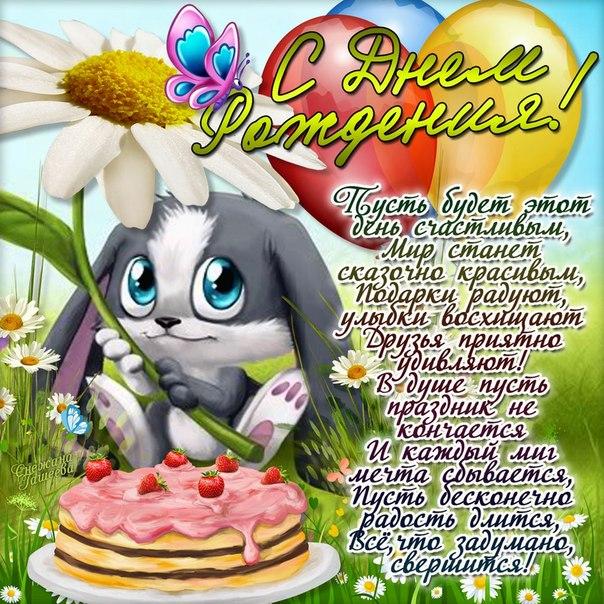 Поздравления с днем рождения через