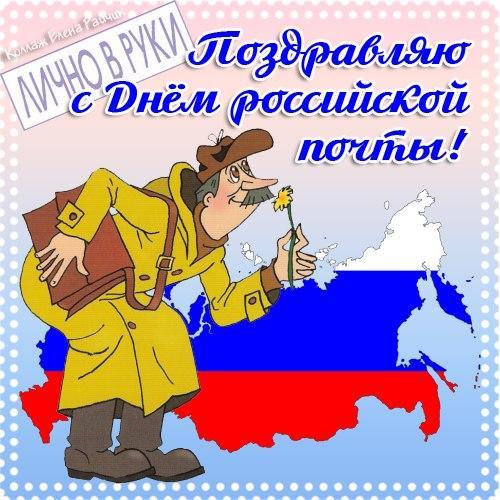 Открытки. Поздравляю С Днем Российской Почты! Почтальон на фоне карты страны