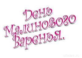 День малинового варенья! Надпись розовая