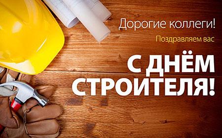 Открытка. Поздравляем вас С днем строителя! С праздником коллеги открытки фото рисунки картинки поздравления