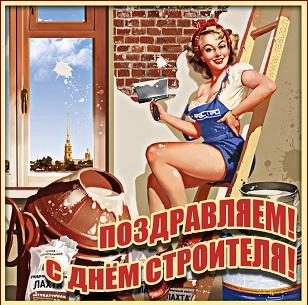 Открытка. Поздравляем С днем строителя! Девушка-строитель открытки фото рисунки картинки поздравления