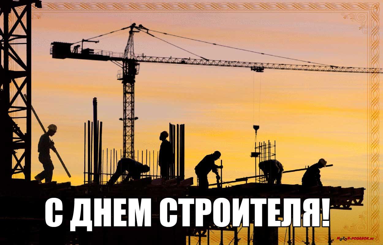 Открытка. С днем строителя! Новостройка на закате открытки фото рисунки картинки поздравления