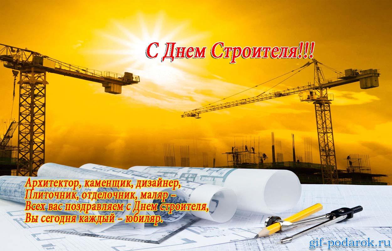 Открытки. С Днем Строителя! Всех строителей поздравляем! открытки фото рисунки картинки поздравления