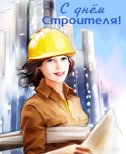 Открытки. С Днем Строителя! Девушка-строитель с чертежами открытки фото рисунки картинки поздравления