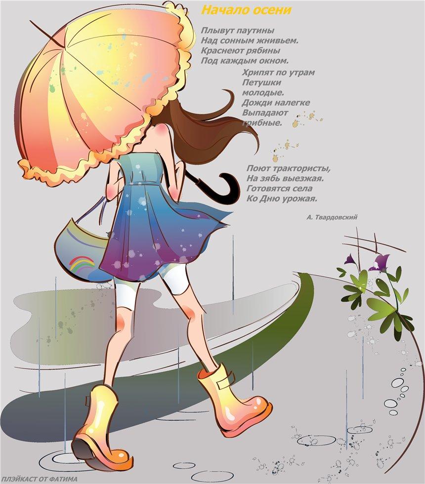 Открытки. Осень. Девочка под зонтом открытки фото рисунки картинки поздравления