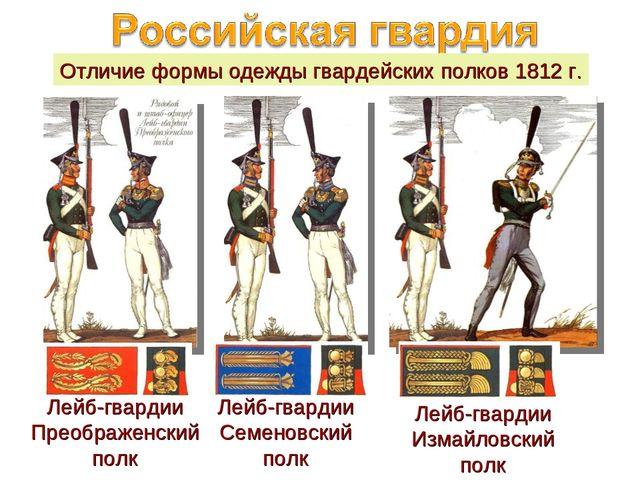 2 сентября отмечается День российской гвардии. Корни уходят в историю