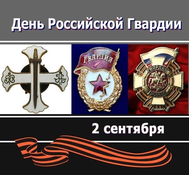 День российской гвардии. 2 сентября