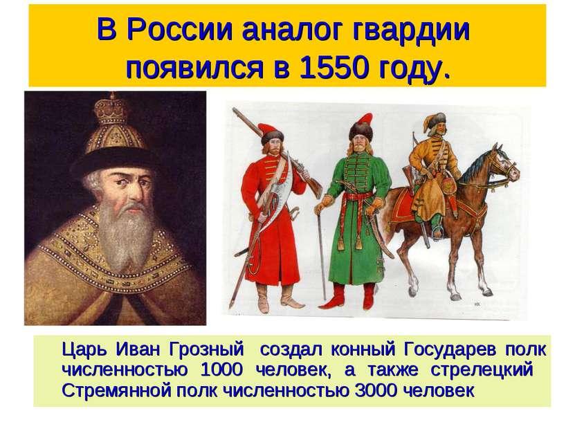 В России аналог гвардии появился в 1550 г