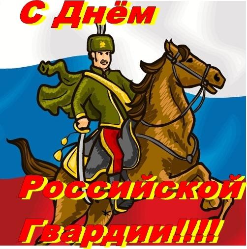 Картинки с Днем Российской Гвардии