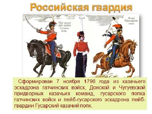 Российская Гвардия. История