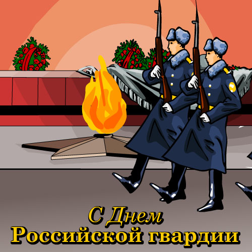 С Днем Российской Гвардии. Поздравляю