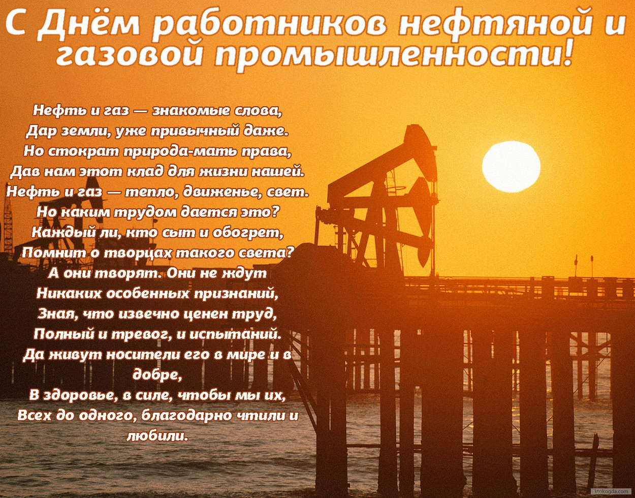 День нефтяной и газовой промышленности. Стихи-поздравление открытки фото рисунки картинки поздравления