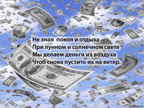 День финансиста! Делаем деньги