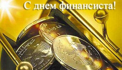 День финансиста. 8 сентября. Поздравляю