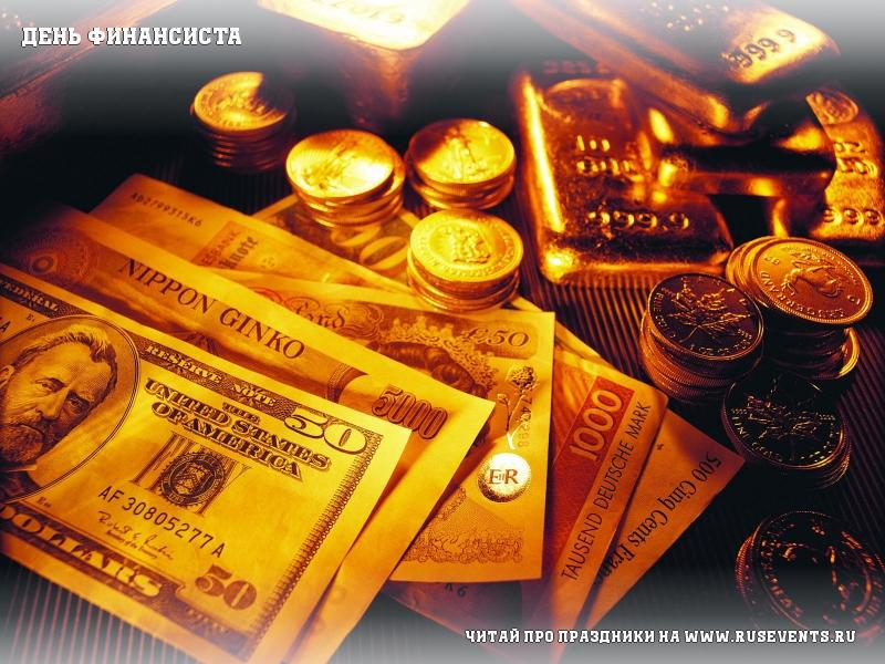 День финансиста. 8 сентября