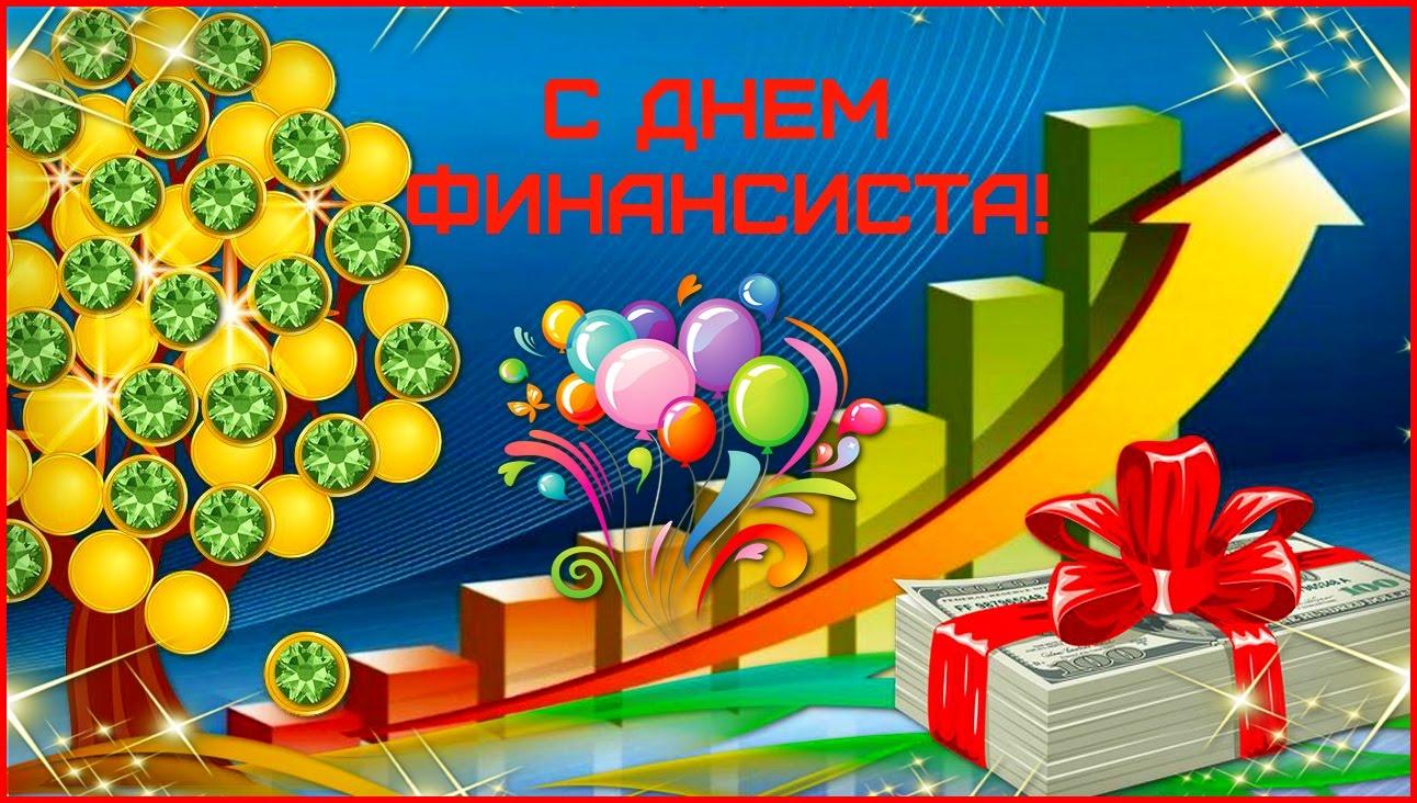 Поздравления и открытки с днем финансиста, поздравления наурыз