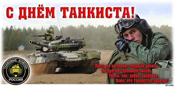 Открытка с поздравительной надписью День танкиста!