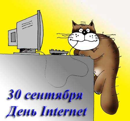 Открытки. С Днем Интернета. Кошка и мышка! открытки фото рисунки картинки поздравления