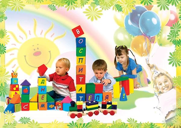 Открытка. День воспитателя и дошкольного работника! Дети играют кубиками