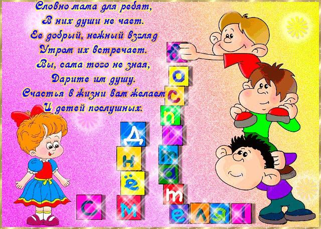 Открытка. День воспитателя и дошкольного работника! Малыши с кубиками. Поздравление