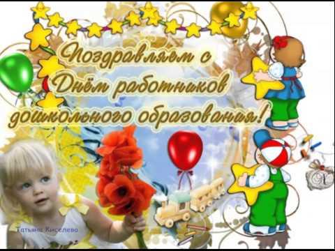 Открытки на День воспитателя и всех дошкольных работников