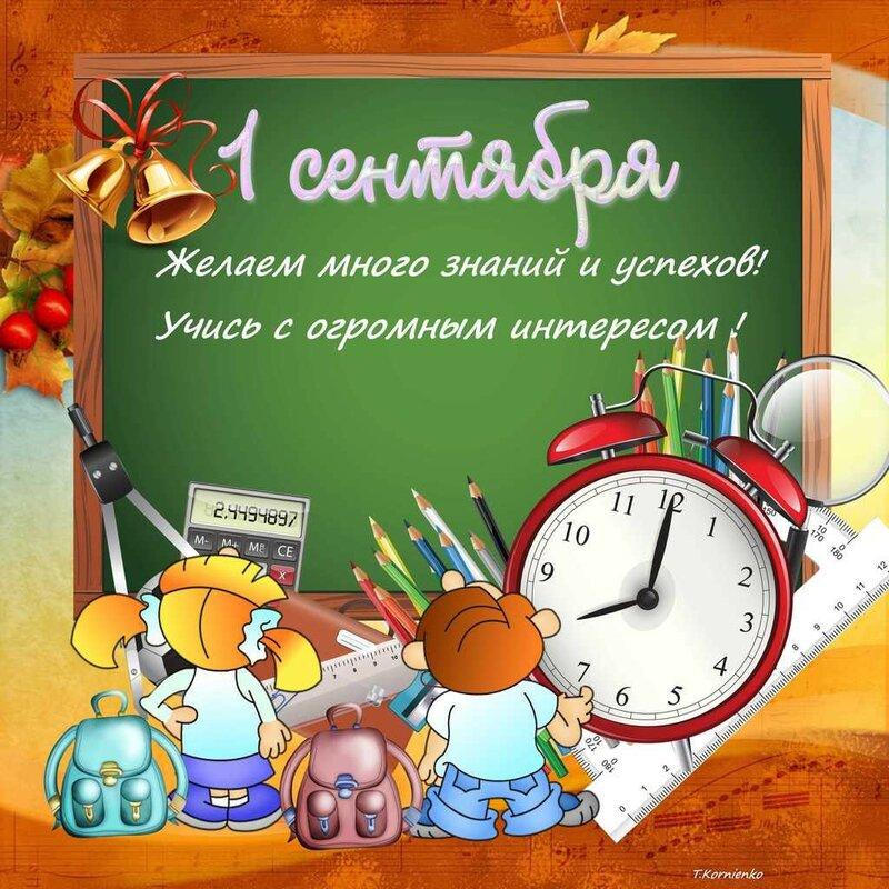 Поздравления родителям учеников с днем знаний