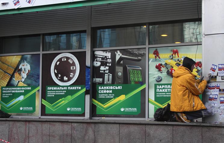 Украинский «Сбербанк» отменил ограничение наснятие наличных