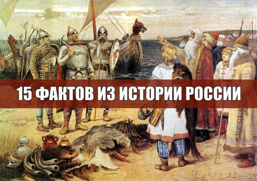 Факты из истории России, которые вы вряд ли знаете
