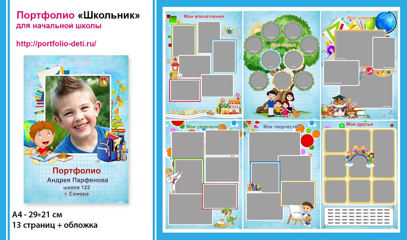 Шаблон портфолио для мальчика, ученика начальной школы