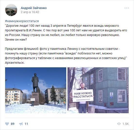 Андрей Зайченко: Дорогие люди! 100 лет назад 3 апреля в Петербург явился вождь мирового пролетариата В.И.Ленин