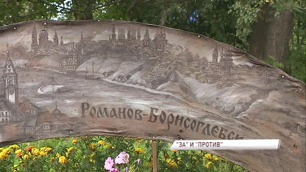 20170905-18-56 Жители Тутаева самостоятельно определятся с названием своего города